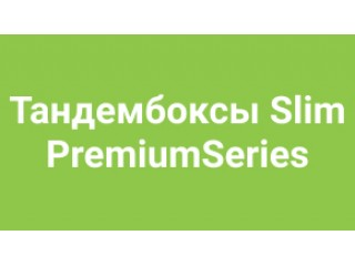 Тандембоксы Slim - PremiumSeries
